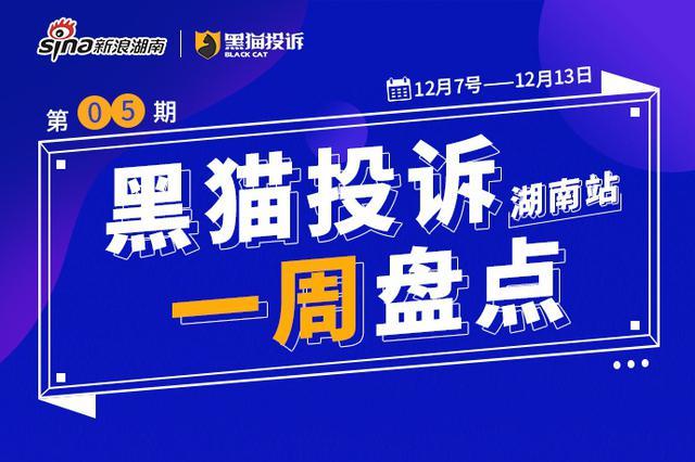 黑猫投诉湖南站第5期一周盘点:潭州教育诱导学生贷款购课 老师互相推诿故意拖延退款