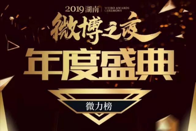 拭目以待!2019湖南微博之夜演绎年度最强盛典
