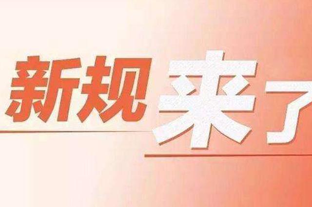 """明年3月8日起,湖南女职工经期孕期哺乳期将有享这些""""特"""