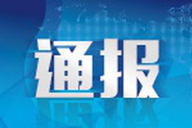 邵阳通报3起违规发放领取津补贴典型案例