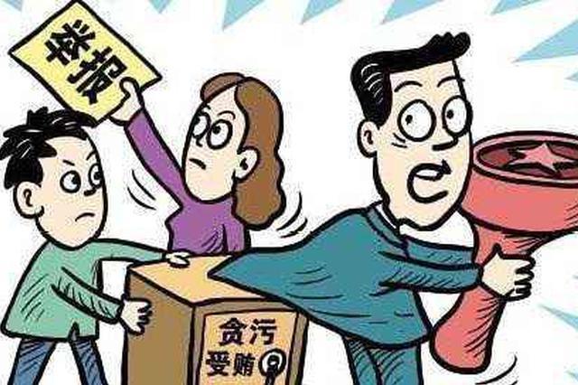 """""""红通人员""""彭旭峰受贿、贾斯语受贿、洗钱违法所得没收申请"""