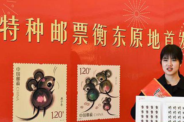 """全省首发!鼠年喜登""""老鼠台"""" 《庚子年》邮票在衡东首发"""