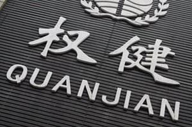 权健事件一审:权健公司被罚1亿元 束昱辉获刑9年