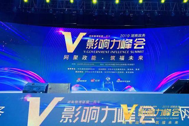 2019湖南政务V影响力峰会,辰硒彰显品牌魅力