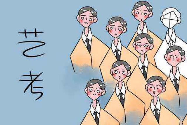 湖南省2020年艺术类专业统考合格线均为155分