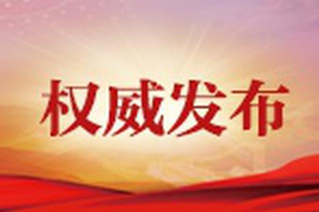 3人当选湖南省人大常委会委员