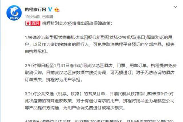 多个旅游平台宣布武汉订单无损取消 医护人员变更行程免费