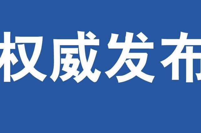 湖南查处浏阳烟花厂爆炸和谎报事件 29名公职人员被追责