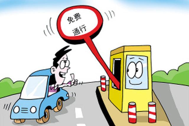 交通部:2020年春节假期小型客车免收通行费