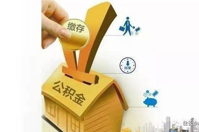 长沙公积金组合贷新《办法》:首套房最高贷款额度不超购房总价70%