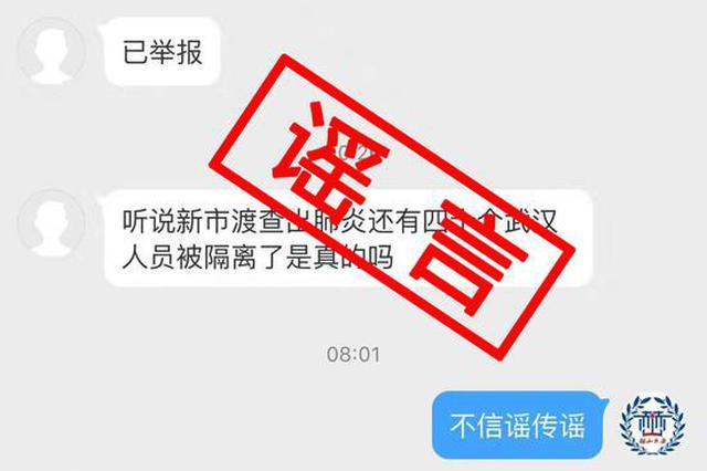 """【辟谣侠盟】注意!""""新市渡镇查出新型肺炎还有四十个武汉人"""