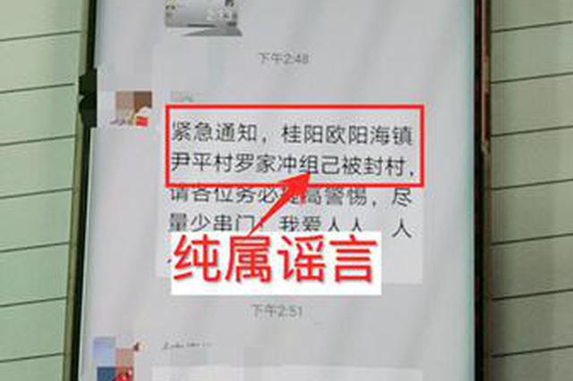 """【辟谣侠盟】郴州市""""桂阳县尹平村因冠状肺炎被封闭"""" 系谣言"""