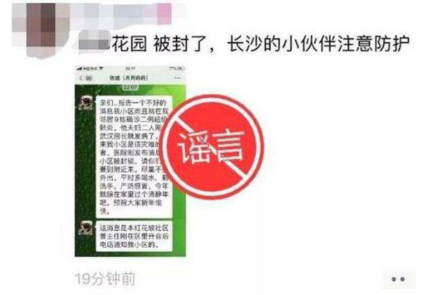 【辟谣侠盟】@所有华容人,关于新型冠状病毒肺炎的这些消息