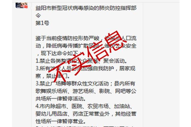 """【辟谣侠盟】网传""""益阳市新型冠状病毒感染的肺炎防控指挥部"""