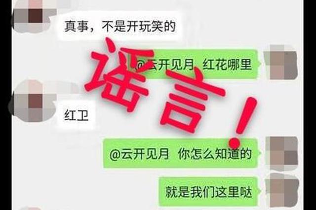 【辟谣侠盟】网传罗江镇出现疫情?公安:系谣言,已依法处理