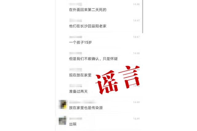 网传桃江县一夫妇感染疫情死亡为不实消息