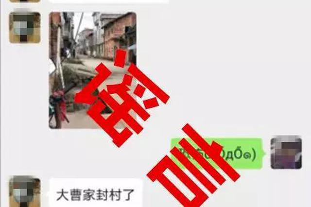 【辟谣侠盟】网传宜章县这几个村发现新型肺炎整个村子被封,