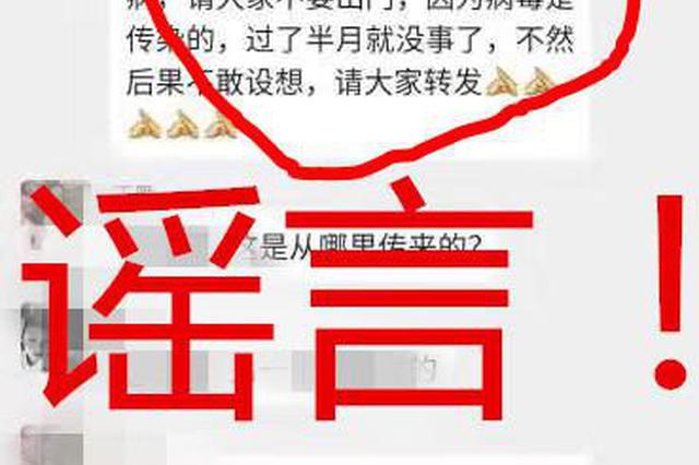 """【辟谣侠盟】注意!""""赫山区泥江口镇已发现一例新冠肺炎""""是"""