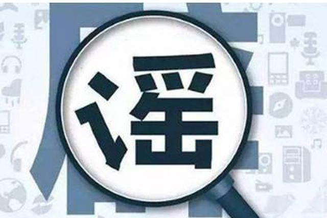 【辟谣侠盟】 网传安化县洞下村确诊新型冠状病毒病例有多名密