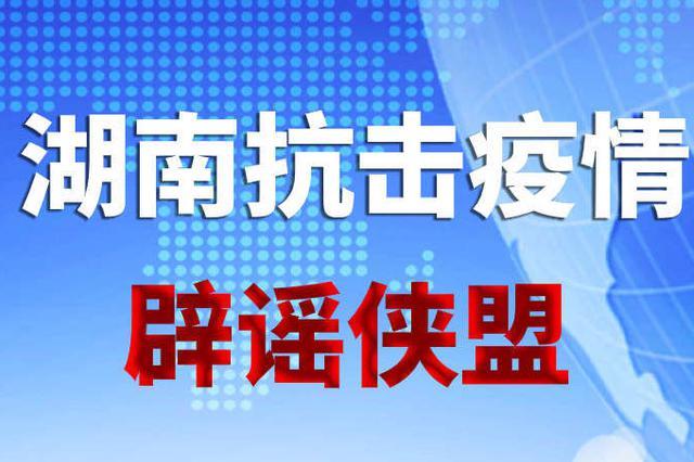 湖南建立抗击疫情网络谣言快速核查报道机制 20多家主流媒体结