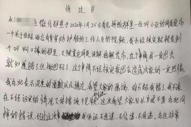 【辟谣侠盟】造谣传谣,新晃3人散布疫情谣言被处罚