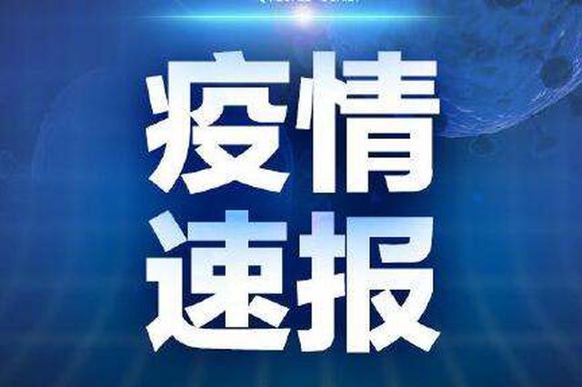 湖南省新增无症状感染者2例