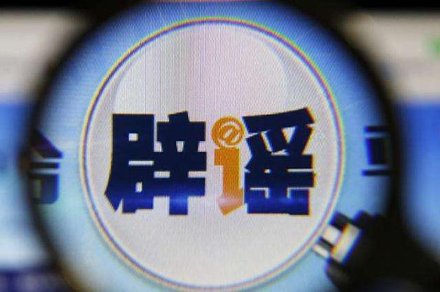 【辟谣侠盟】网传有武汉患者流入大通湖区,系谣言!