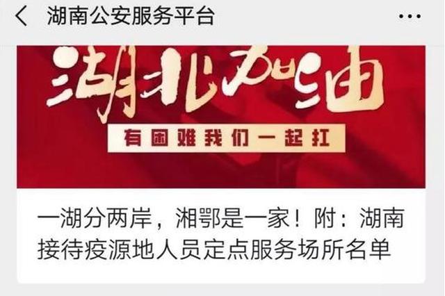 """""""湖南公安服务平台""""推出 """"入湘车辆人员信息网上登记""""功能"""