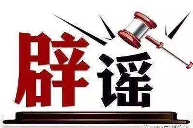 【辟谣侠盟】网传双峰梓门桥镇合心村有关疫情信息不实