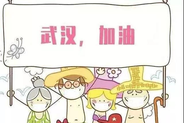 潇湘家书|写给武汉小朋友的一封信