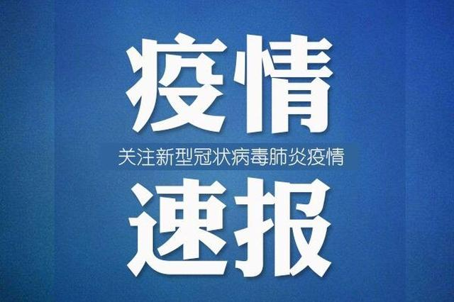 长沙又有8例确诊病例治愈出院 累计56人