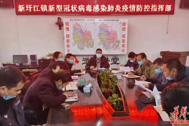 东安县新圩江镇运用防疫作战图精准防疫