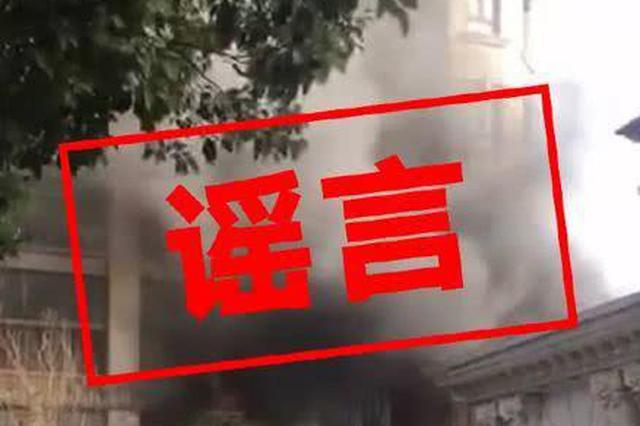 辟谣侠盟丨湘潭一住户用酒精全屋消毒后开空调引起爆炸?假的