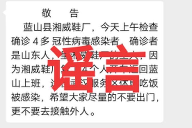 """辟谣侠盟丨网传蓝山""""又发现四个感染新冠肺炎""""?纯属谣言!"""