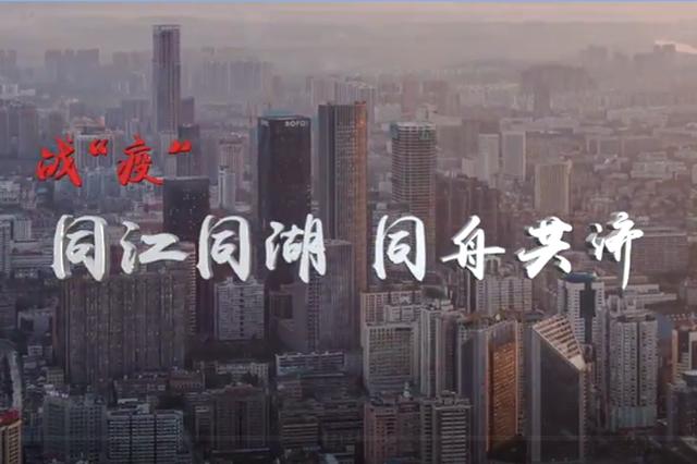 """中央纪委推介长沙战""""疫""""故事:同江同湖 同舟共济"""