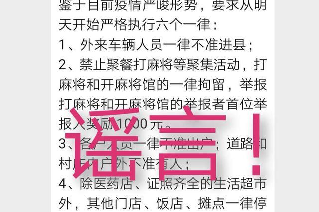 """【辟谣侠盟】微信圈群传播的""""汝城县紧急会议...""""是谣言!"""