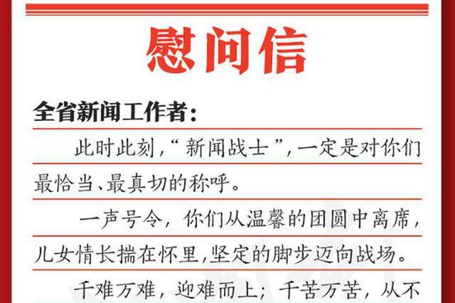 省记协向全省新闻工作者发出慰问信