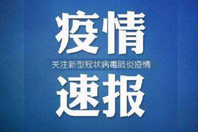 湖南新增确诊2例,在院治疗428例,累计出院578例