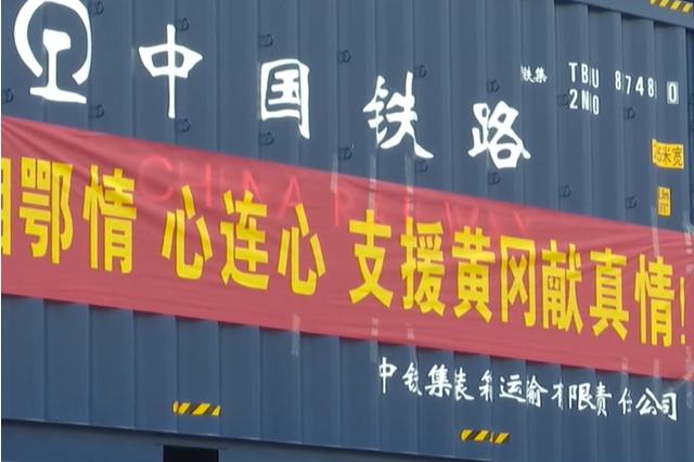 """价值57万元爱心物资""""坐""""铁路集装箱从衡阳驰援黄冈"""