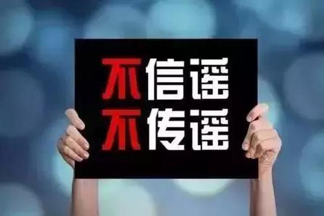 辟谣侠盟丨关于网传芦淞区建设南路持刀伤人事件的警情通报