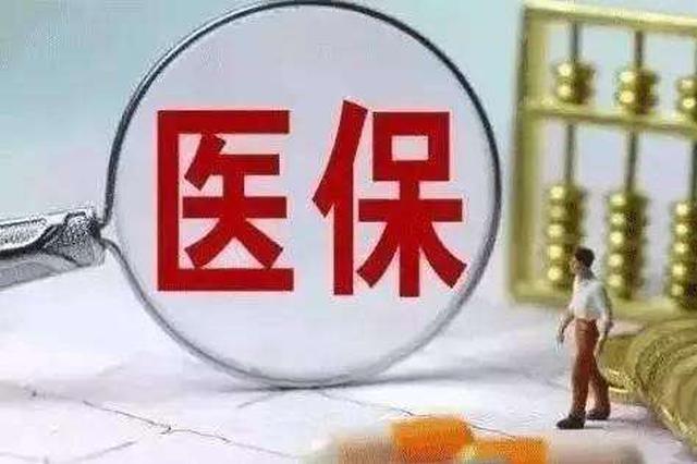 湖南医保基金预付近10亿元