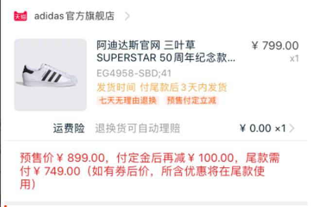 湖南黑猫投诉:天猫adidas官方旗舰店不退定金不予提醒客户付尾款