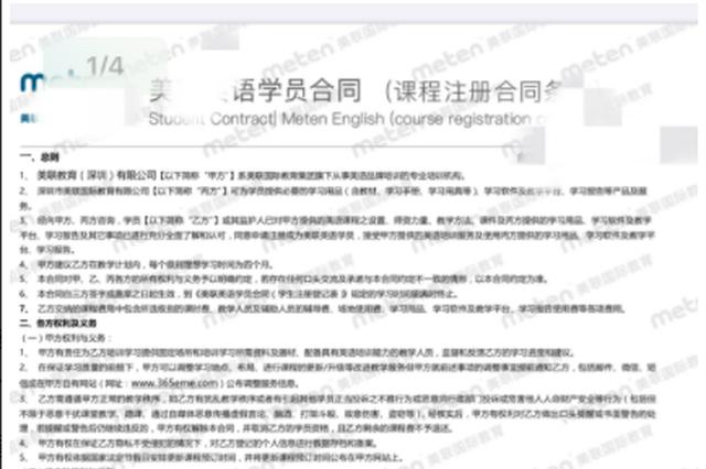 湖南黑猫投诉:网友投诉美联英语最新进展:律师称美联教育应为学员配备合同约定师资
