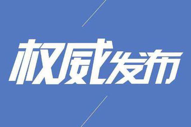湖南要求对大学新生开设心理健康教育公共必修课