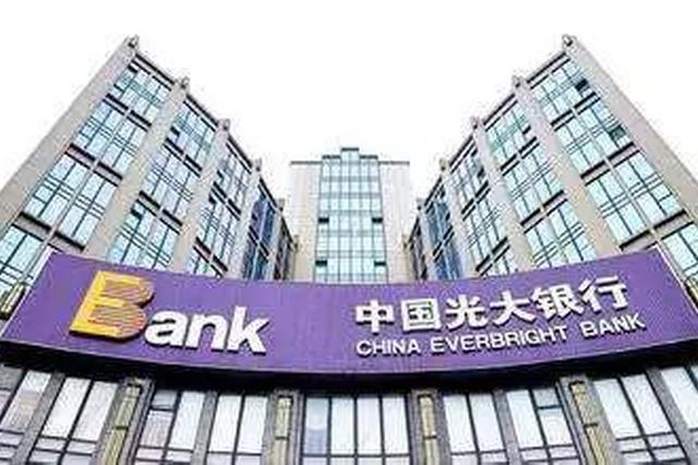 光大银行上线电子账户资金代发业务 助力企业复工复产