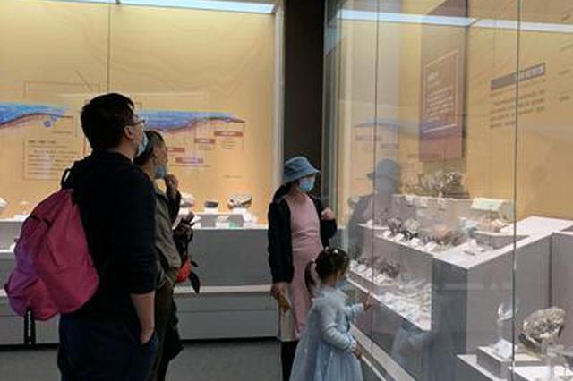 省地质博物馆:清明游客达每日上限