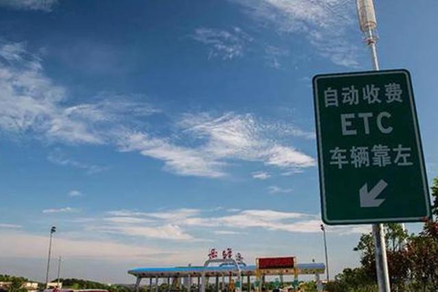 """4月16日起湖南高速收费站恢复""""一车一杆""""通行"""