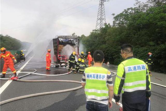 货车高速追尾 现场火光冲天 浓烟滚滚 多部门联合救援