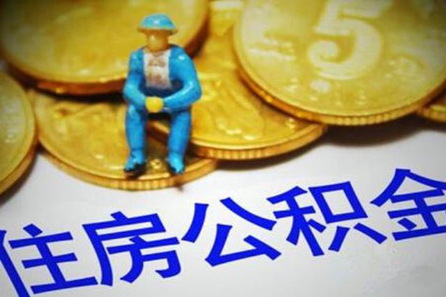湖南省直公积金部分政策优化调整