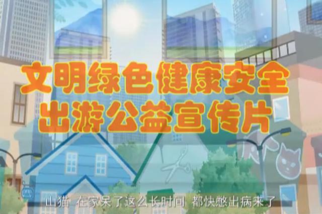 """""""山猫""""""""吉咪""""提示你:""""五一""""文明绿色健康安全出游"""
